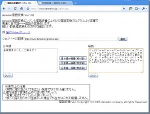 猫語変換サイト